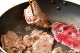 豚肉のショウガ焼きの作り方8