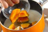 カボチャのメープルミルク煮の作り方1