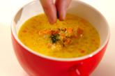 つぶつぶカボチャのスープの作り方3