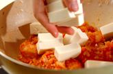 豆腐入りエビチリの作り方3
