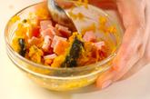 カボチャサラダの作り方2