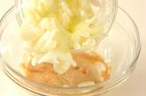 セロリと明太子のサラダの作り方2
