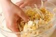 サクサクコーンの作り方4