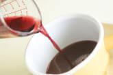 赤ワインゼリーの作り方2