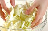 レンジキャベツサラダの作り方1