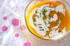 ひんやりカボチャスープ