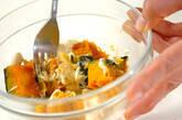 カボチャのナッツ和えの作り方2
