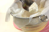 基本の塩ヨーグルトの作り方1