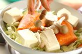 鮭と野菜のみそ蒸し煮の作り方1
