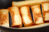 キャラメルトーストの作り方1