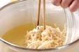 切干し大根のみそ汁の作り方1