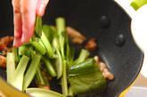 青菜の炒めものの作り方1