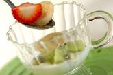 ビタミンたっぷりフルーツヨーグルトの作り方2