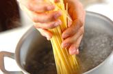 アボカドスパゲティーの作り方1