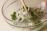 納豆かきあげの作り方2