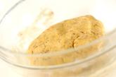 ヘルシー焼きドーナツの作り方1