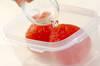 デザートトマトの作り方の手順2