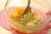 サツマイモきんつばの作り方1