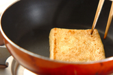 焼き油揚げのおろしのせの作り方1