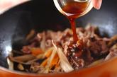 きんぴら焼き肉の作り方2