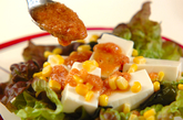 タラコドレッシングがけ豆腐サラダの作り方1