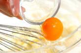 桜アイスサンドの作り方1