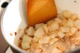 鶏むね肉と大豆のカレー煮の作り方6