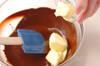 ガトーショコラの作り方の手順6