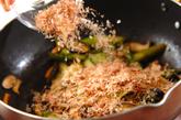 アスパラとシイタケのおかか炒めの作り方3