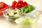 夏野菜パスタの作り方1