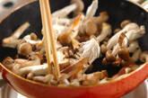 キノコのバターソテーの作り方4