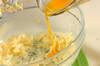 天ぷら粉で簡単ケーキの作り方の手順3