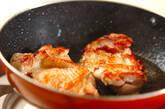チキンのオレンジソースがけの作り方4