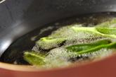 カボチャと鶏肉の揚げ浸しの作り方2