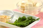 豆腐と大葉の合わせみそ汁の下準備1