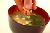 豆腐と大葉の合わせみそ汁の作り方2
