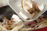 キノコの和風パスタの作り方3