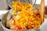 カレーポテサラコロッケの作り方2