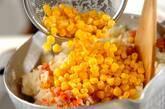 カレーポテサラコロッケの作り方6