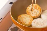 長芋とシーフードソテーの作り方2