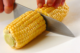バターじょうゆトウモロコシの下準備1
