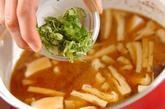 エリンギと大根のみそ汁の作り方2