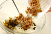 長芋と納豆のおろし和えの作り方3