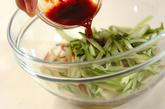ミョウガとキュウリのサラダ風和えそうめんの作り方2