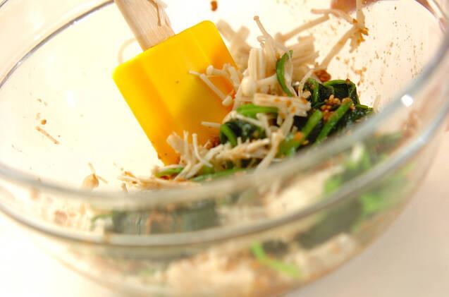 ホウレン草とエノキのゴマ和えの作り方の手順4