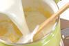 ミートソースとホワイトソースの基本のラザニアの作り方の手順1