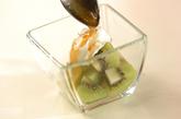 ハチミツキウイの作り方1