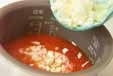 トマトライスの作り方1