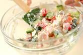 野菜と豆のヨーグルトサラダの作り方5