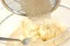 タピオカアイスの作り方の手順2